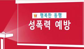 [사회복지][행복한 동행] 성폭력 예방