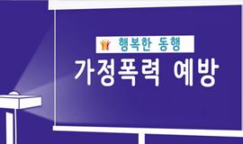 [사회복지][행복한 동행] 가정폭력 예방