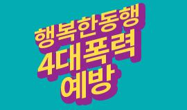 [사회복지][행복한 동행] 4대 폭력 예방
