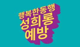 [사회복지][행복한 동행] 성희롱 예방