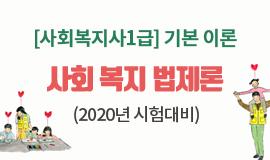 [사회복지][사회복지사1급] 기본 이론 - 사회 복지 법제론 (2020년 시험대비)