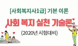 [사회복지][사회복지사1급] 기본 이론 - 사회 복지 실천 기술론 (2020년 시험대비)