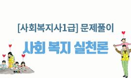 [사회복지][사회복지사1급] 문제풀이 - 사회 복지 실천론