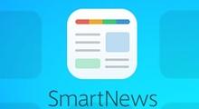 스마트하게 뉴스 읽는 방법, 스마트뉴스