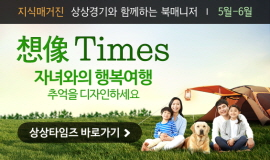 想像Times 2017년5월 자녀와의 행복여행 추억을 디자인하세요