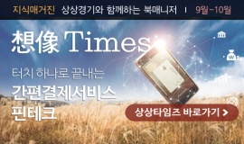 想像Times 2017년9월 터치 하나로 끝내는 간편결제서비스 핀테크
