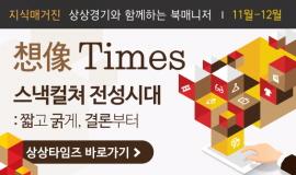 想像Times 2017년11월 스낵컬쳐 전성시대 : 짧고 굵게,결론부터