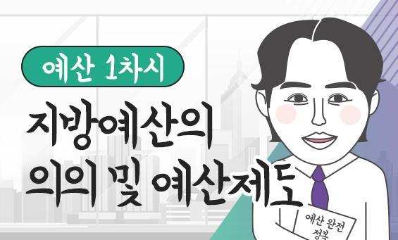 [예산_공직입문길라잡이] 지방예산의 의의 및 제도
