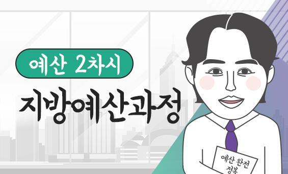 [예산_공직입문길라잡이] 지방예산과정