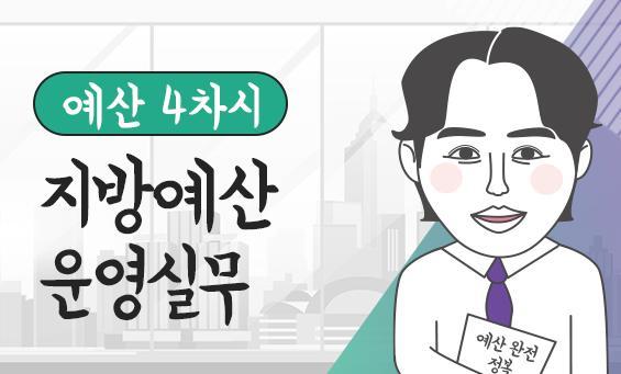 [예산_공직입문길라잡이] 지방예산운영실무