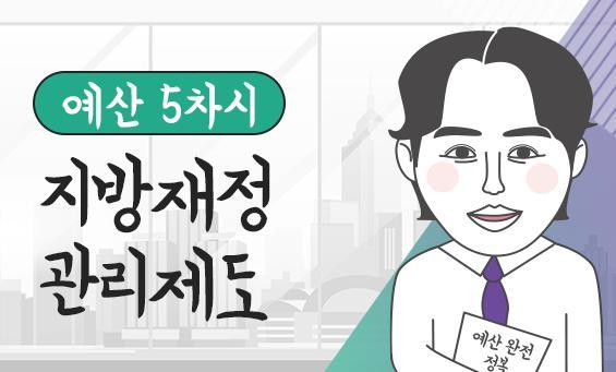 [예산_공직입문길라잡이] 지방재정관리제도