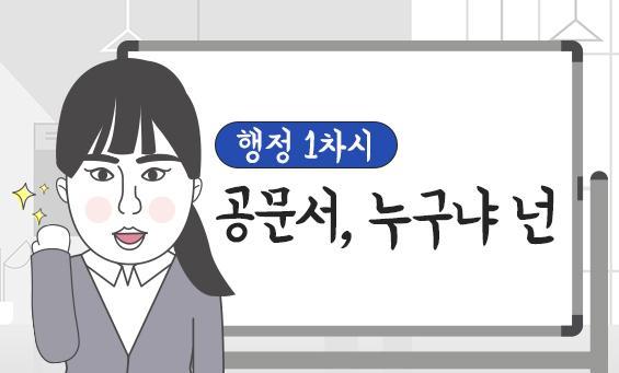 [행정_공직입문길라잡이] 공문서 일반
