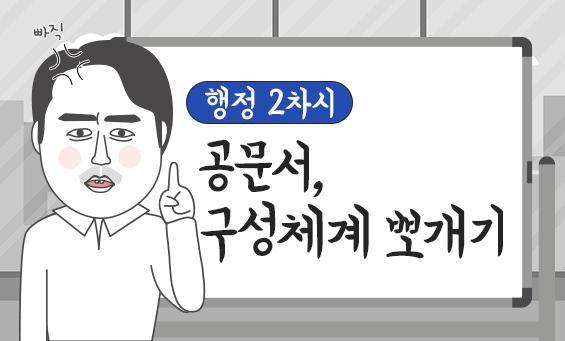 [행정_공직입문길라잡이] 문서의 구성체계