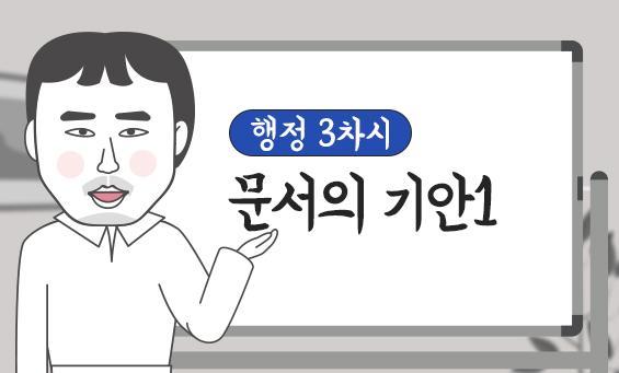 [행정_공직입문길라잡이] 문서의 기안1