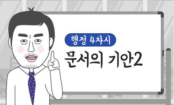 [행정_공직입문길라잡이] 문서의 기안2