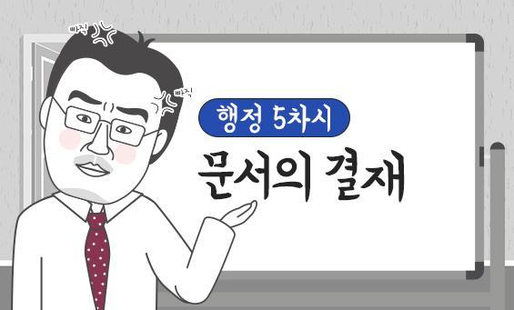 [행정_공직입문길라잡이] 문서의 결재