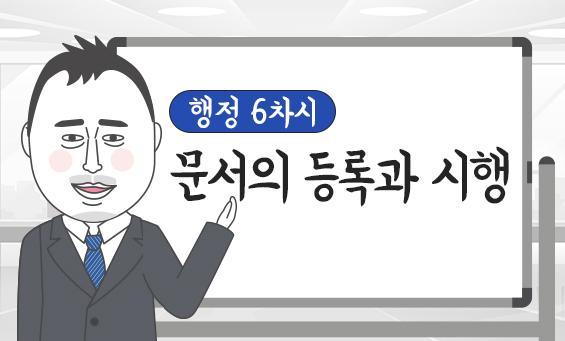 [행정_공직입문길라잡이] 문서의 등록, 시행 등