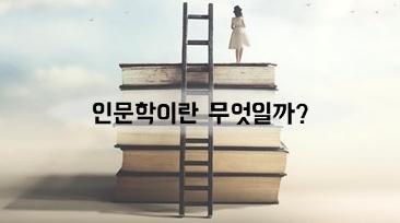 인문학이란 무엇일까?