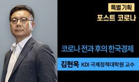 코로나 전과 후의 한국경제