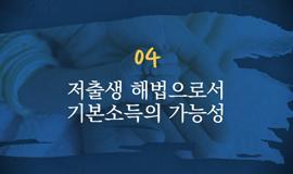 4. 저출생 해법으로서 기본소득의 가능성
