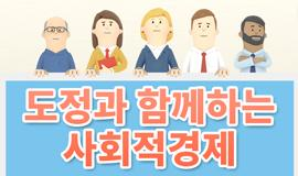 [사회복지]사회적경제조직 현장(2)