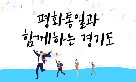 1. 평화통일과 함께하는 경기도