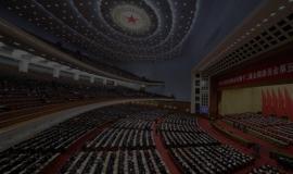 2021년 중국 양회, 키워드는?