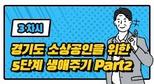 [경기도 소상공인 생애주기별 지원] 3. 경기도 소상공인을 위한 5단계 생애주기 part.2