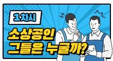 [경기도 소상공인 생애주기별 지원] 1. 소상공인 그들은 누굴까?