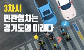 [민관협치 정책] 3. 민관협치는 경기도의 미래다