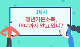 [청년기본소득] 1. 청년기본소득, 어디까지 알고 있니?